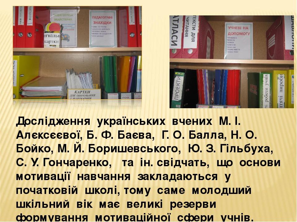 Дослідження українських вчених М. І. Алєксєєвої, Б. Ф. Баєва, Г. О. Балла, Н. О. Бойко, М. Й. Боришевського, Ю. З. Гільбуха, С. У. Гончаренко, та і...