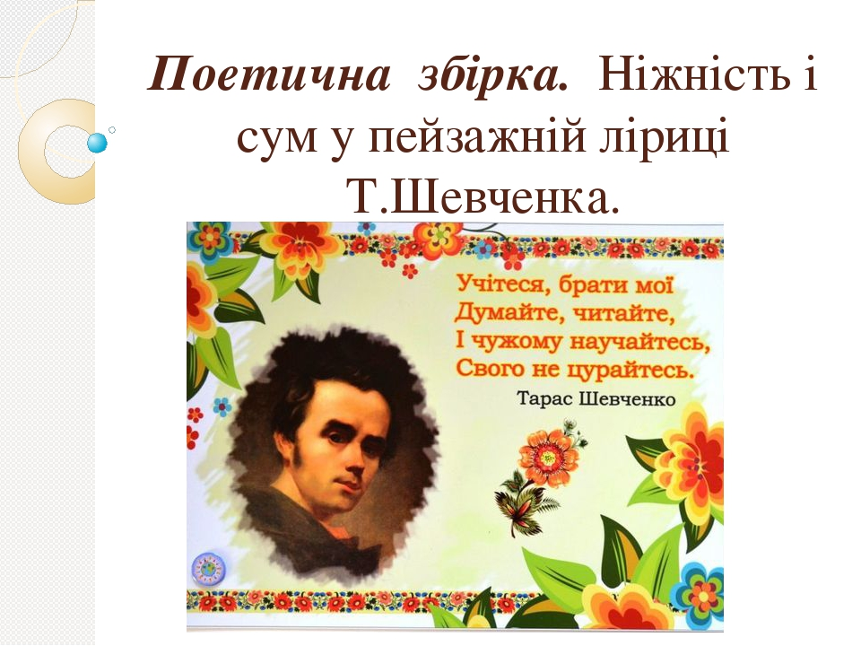 Поетична збірка. Ніжність і сум у пейзажній ліриці Т.Шевченка.