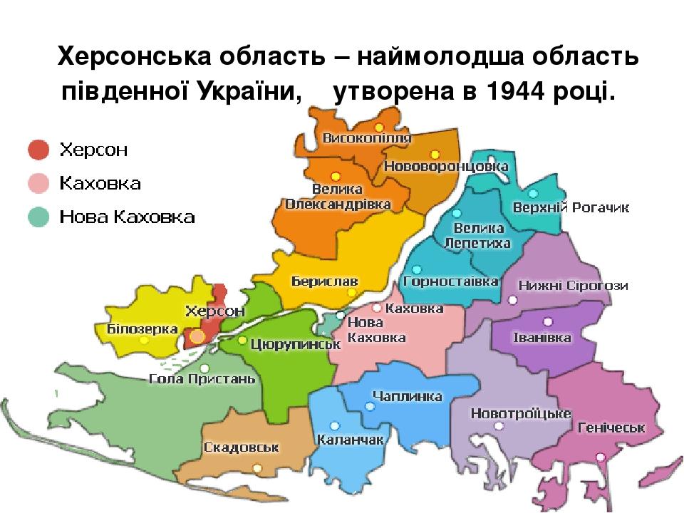 Херсонська область – наймолодша область південної України, утворена в 1944 році.