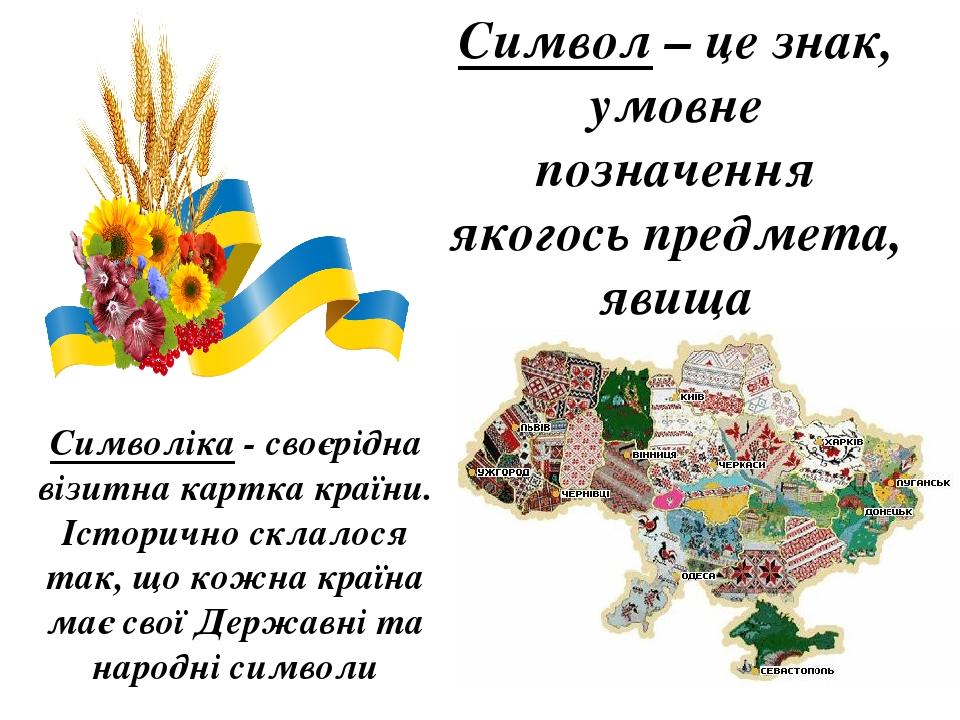 Символіка - своєрідна візитна картка країни. Історично склалося так, що кожна країна має свої Державні та народні символи Символ – це знак, умовне ...