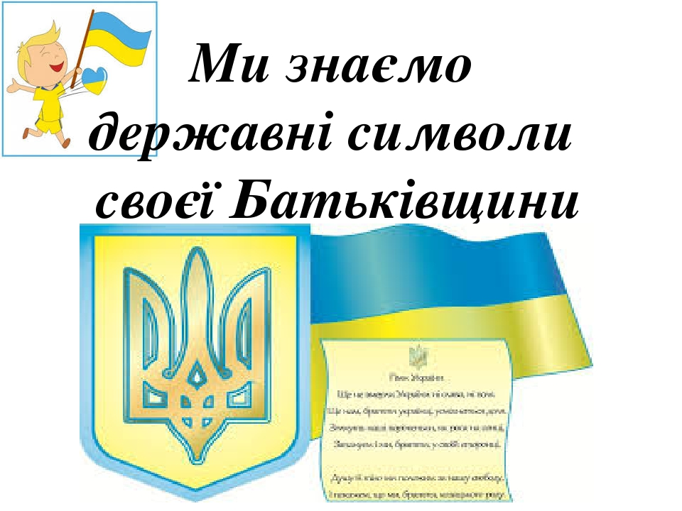 Ми знаємо державні символи своєї Батьківщини