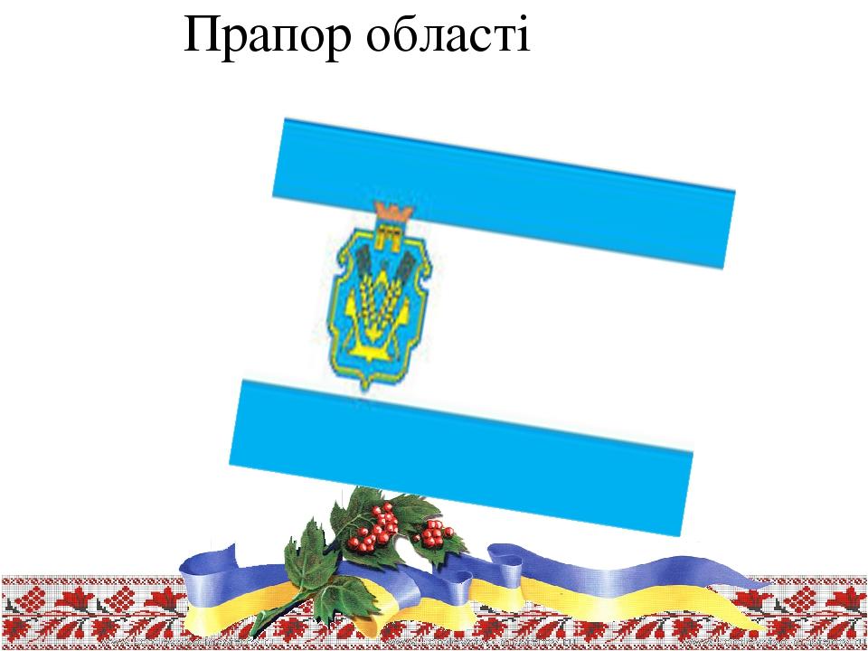 Прапор області