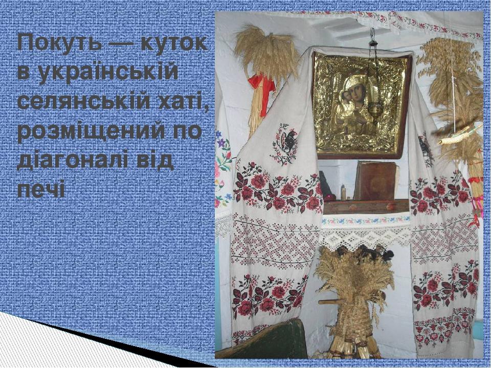 Покуть — куток в українській селянській хаті, розміщений по діагоналі від печі
