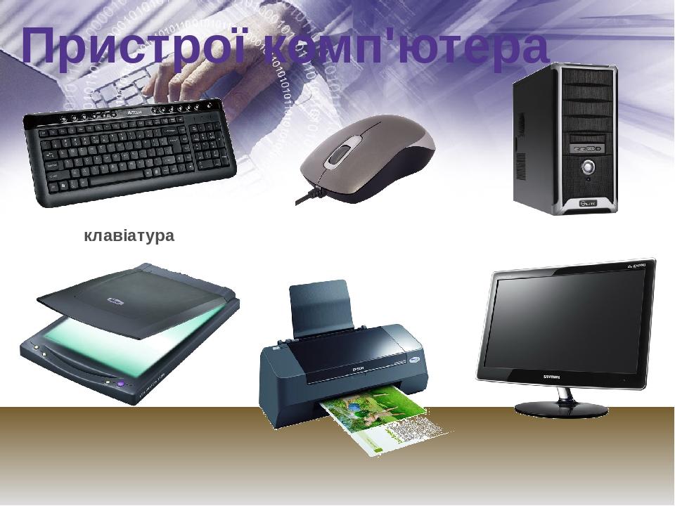 Пристрої комп'ютера системний блок