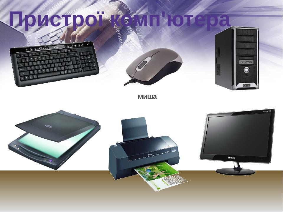 Пристрої комп'ютера миша