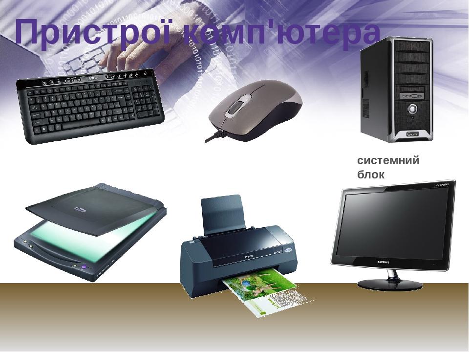 Пристрої комп'ютера сканер