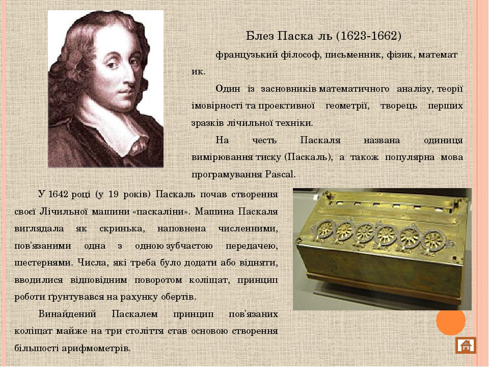Авгу́ста А́да Кі́нґ, графи́ня Лавле́йс (1815—1852) -англійськийматематик, відома тим, що зробила опис ранньої версії обчислювального пристрою з...