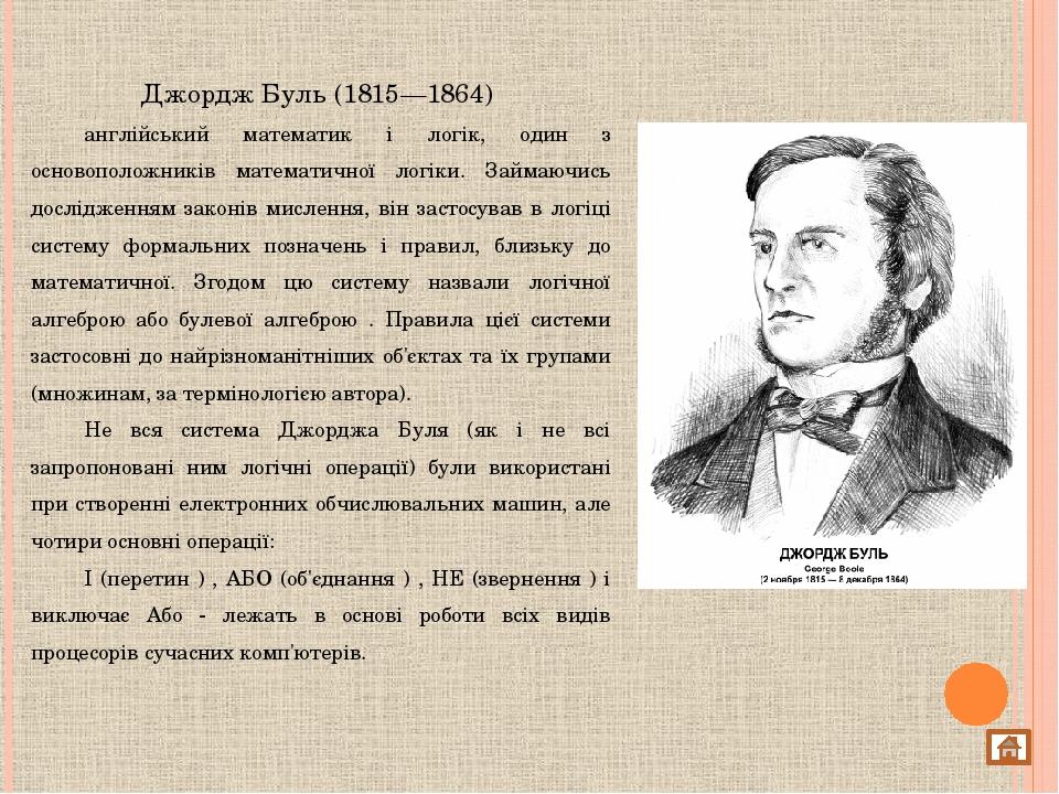Андрій Петрович Єршов (1931-1988) - один із зачинателів теоретичного і системного програмування, творець Сибірської школи інформатики. Ще студентом...