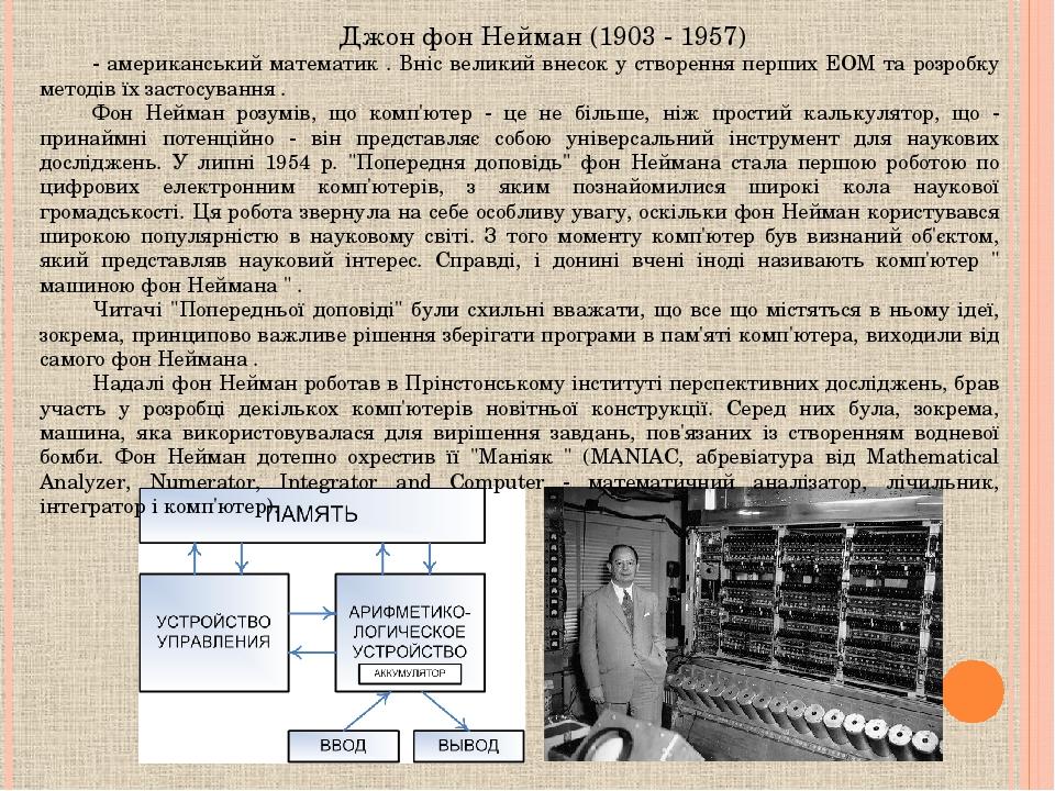 Андрій Миколайович Колмогоров (1903-1987) У віці 19 років Колмогоров зробив велике наукове відкриття — побудував всюди розбіжний тригонометричний р...