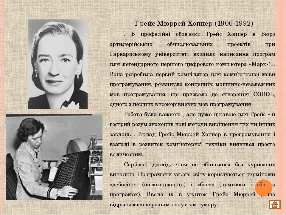 Катерина Логвинівна Ющенко (1919-2001) була першою в СРСР жінкою-доктором фізико-математичних наук, якій ця ступінь була присвоєна за піонерські ро...