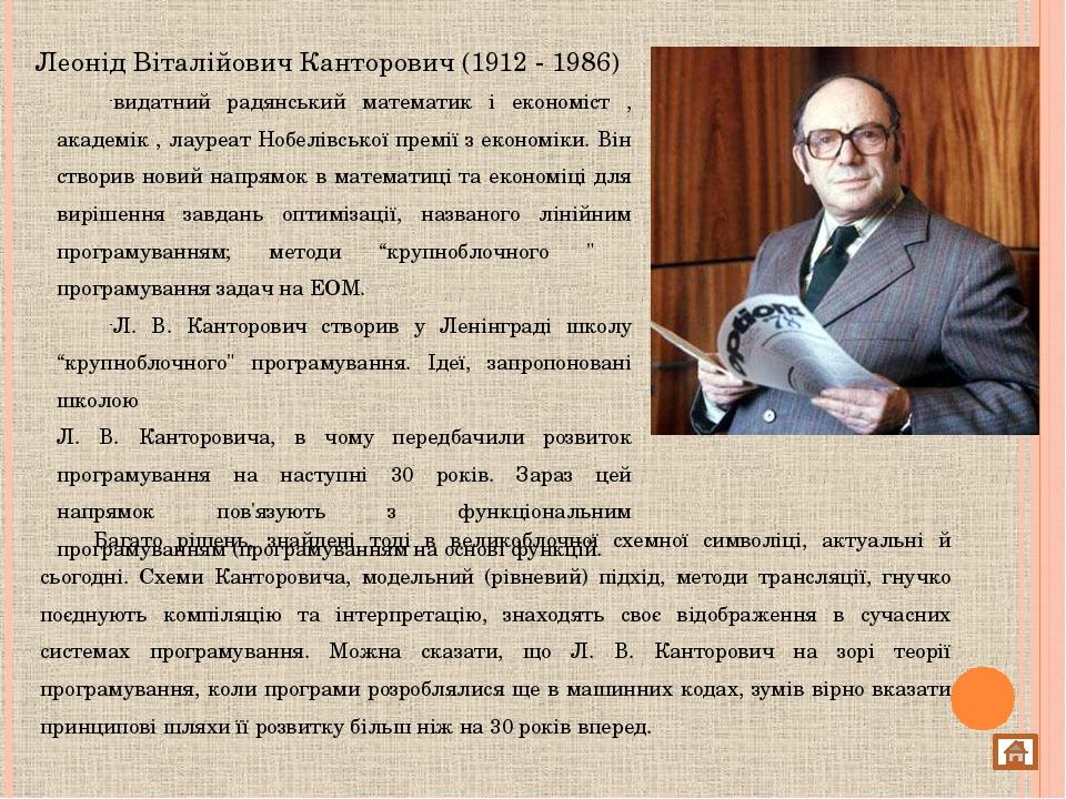 Сергíй Олекс́ійович Л́ебедєв(1902—1974) —вчений,академік, творець першого в континентальній Європікомп'ютера. На початку 50-х років у Києві в л...