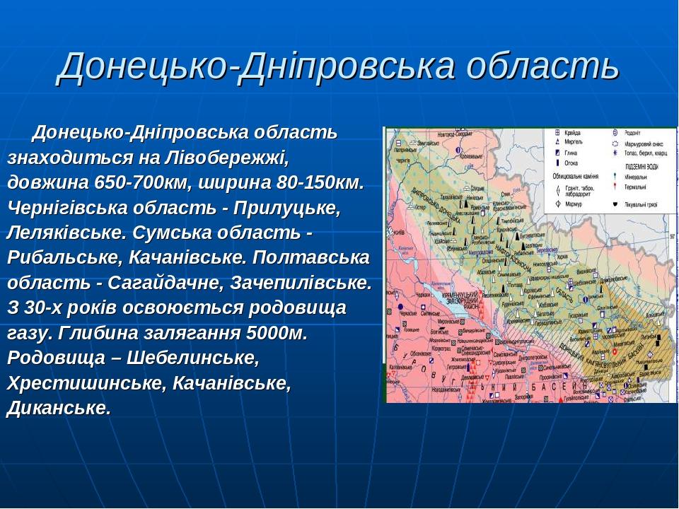 Донецько-Дніпровська область Донецько-Дніпровська область знаходиться на Лівобережжі, довжина 650-700км, ширина 80-150км. Чернігівська область - Пр...