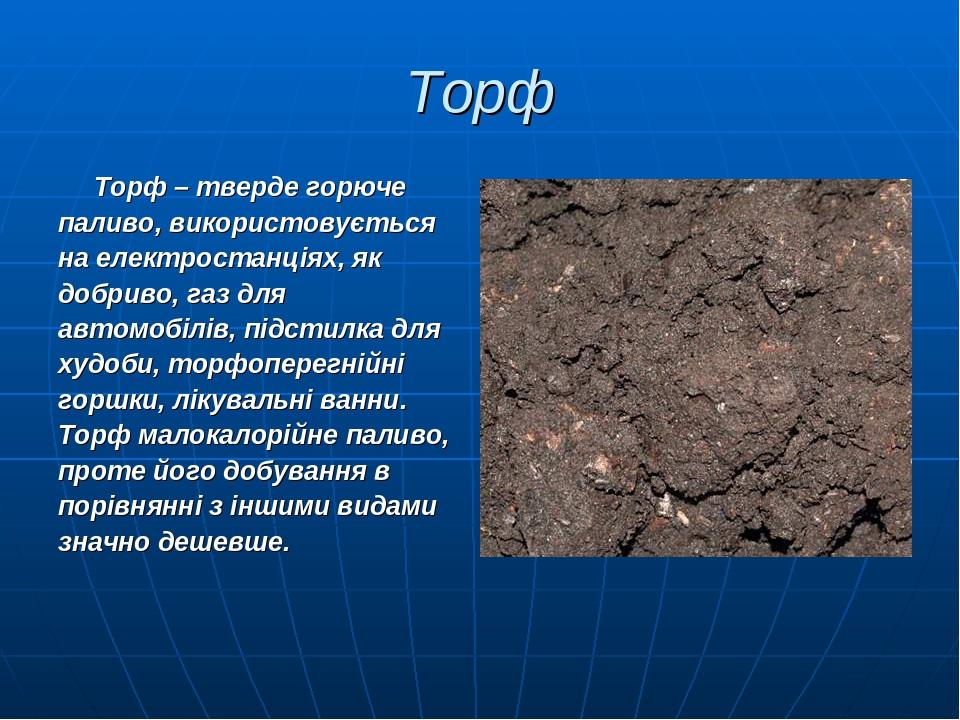 Торф Торф – тверде горюче паливо, використовується на електростанціях, як добриво, газ для автомобілів, підстилка для худоби, торфоперегнійні горшк...