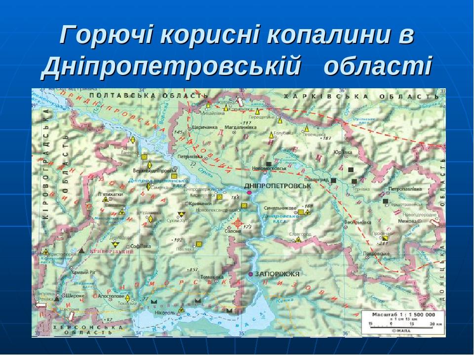 Горючі корисні копалини в Дніпропетровській області