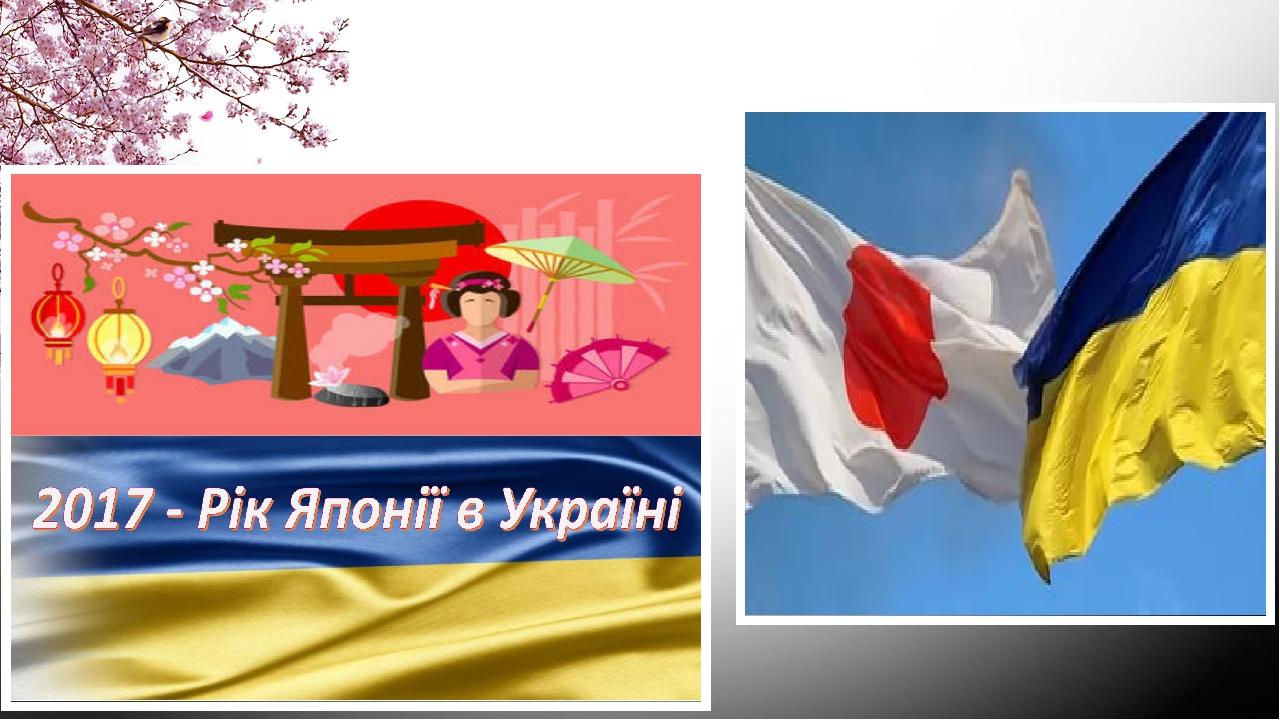 Рік Японії в Україні очима дітей Дем'янівської ЗОШ І-ІІ ступенів