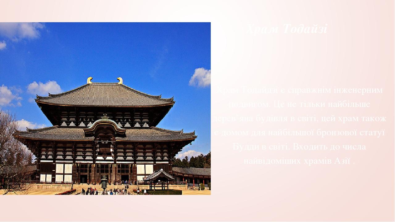Храм Тодайзі Храм Тодайдзі є справжнім інженерним подвигом. Це не тільки найбільше дерев'яна будівля в світі, цей храм також є домом для найбільшої...