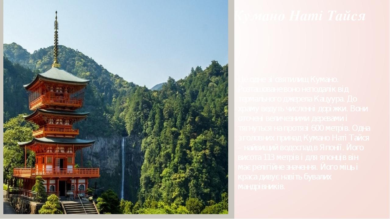 Кумано Наті Тайся Це одне зі святилищ Кумано. Розташоване воно неподалік від термального джерела Кацуура. До храму ведуть численні доріжки. Вони от...
