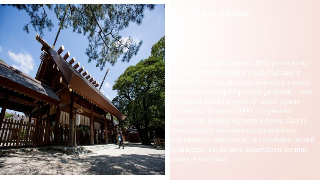 Храм Ацута . Храм засновано близько 1900 років тому, що робить його одним з найстаріших в Японії. В ньому знаходиться одна з трьох священних імпера...