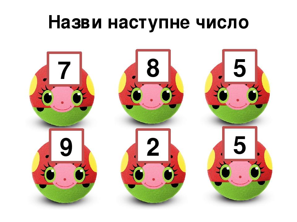 Назви наступне число 5 7 9 5 8 2