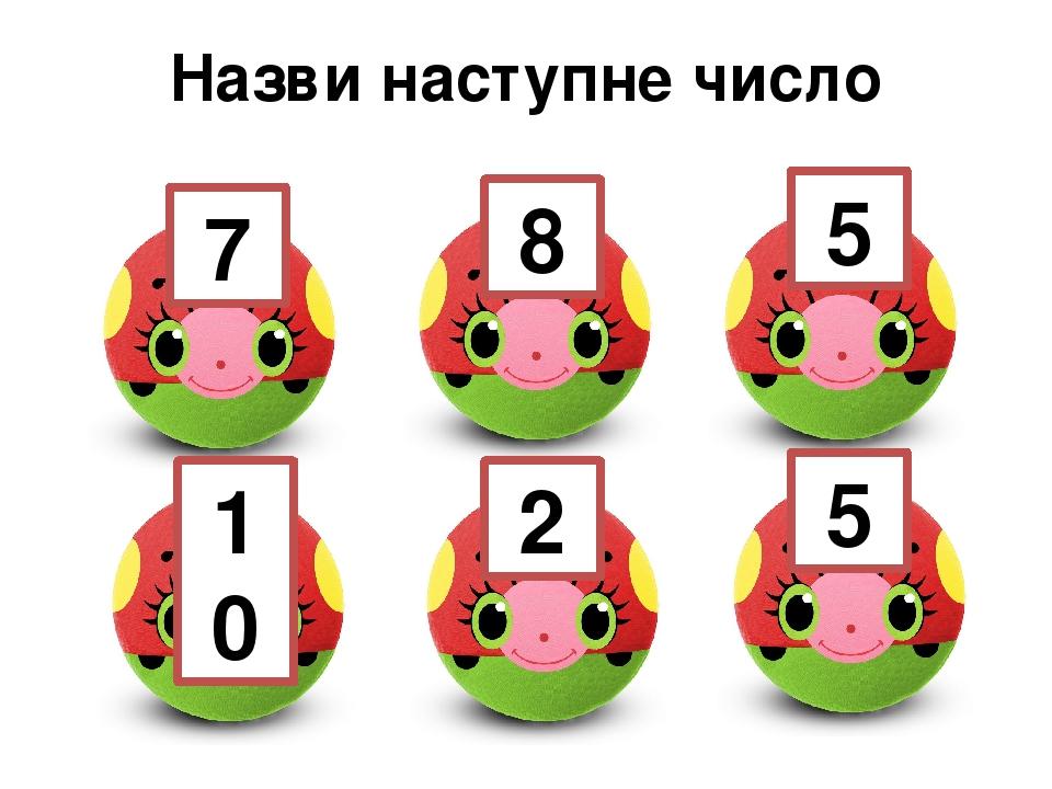Назви наступне число 5 7 10 5 8 2