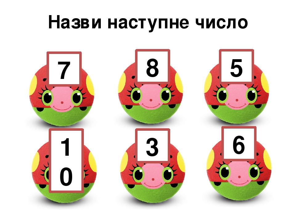 Назви наступне число 5 7 10 6 8 3