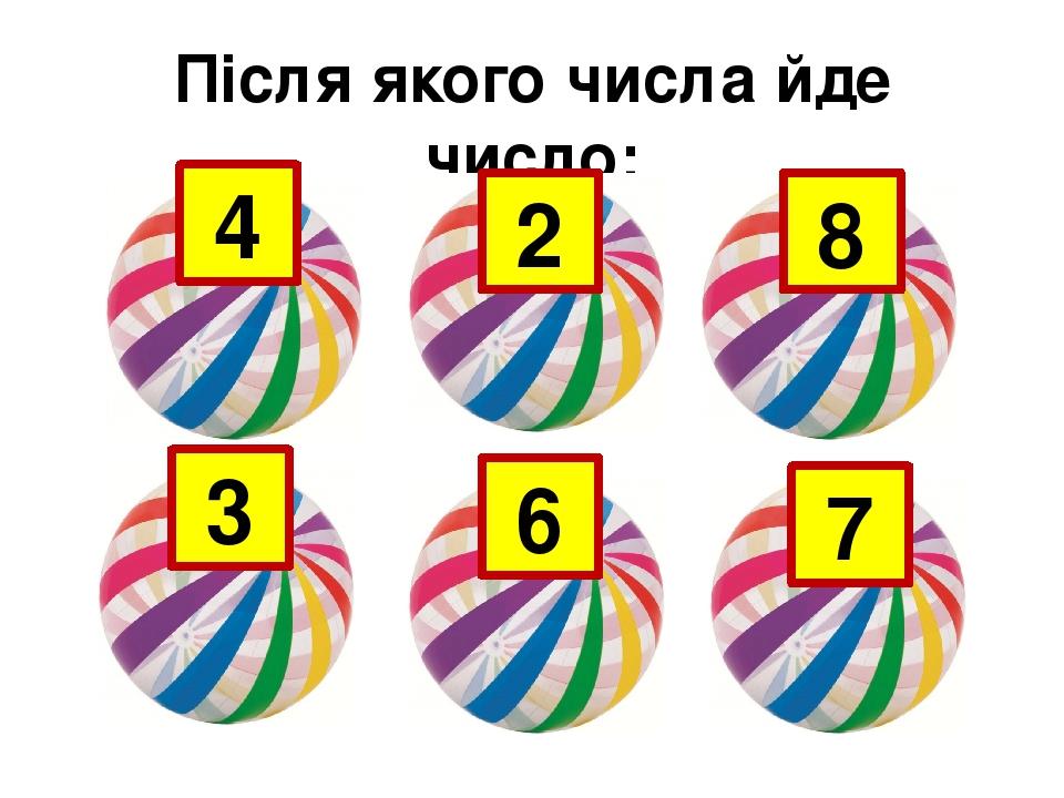 Після якого числа йде число: 2 7 8 4 3 6