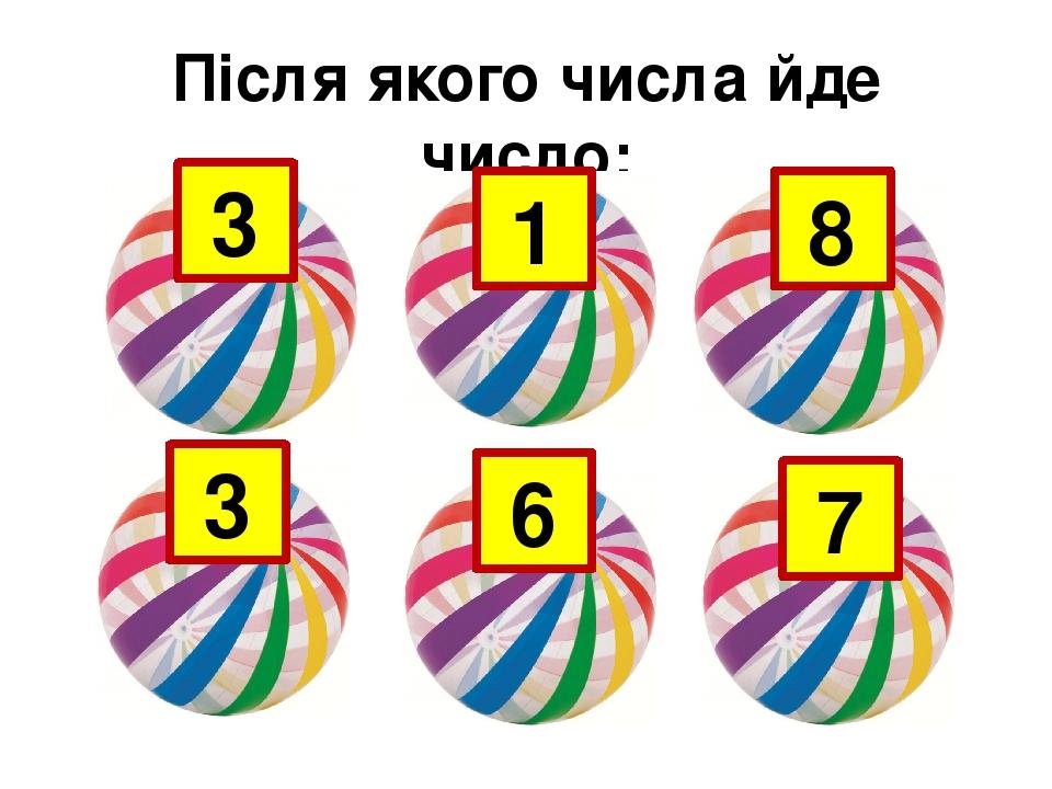 Після якого числа йде число: 1 7 8 3 3 6