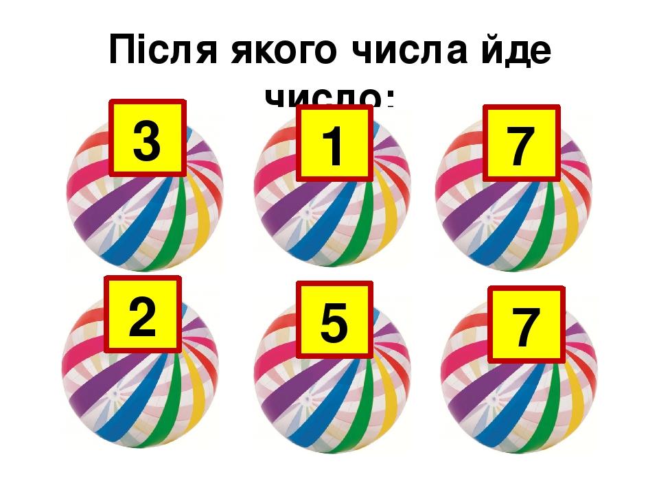 Після якого числа йде число: 1 7 7 3 2 5