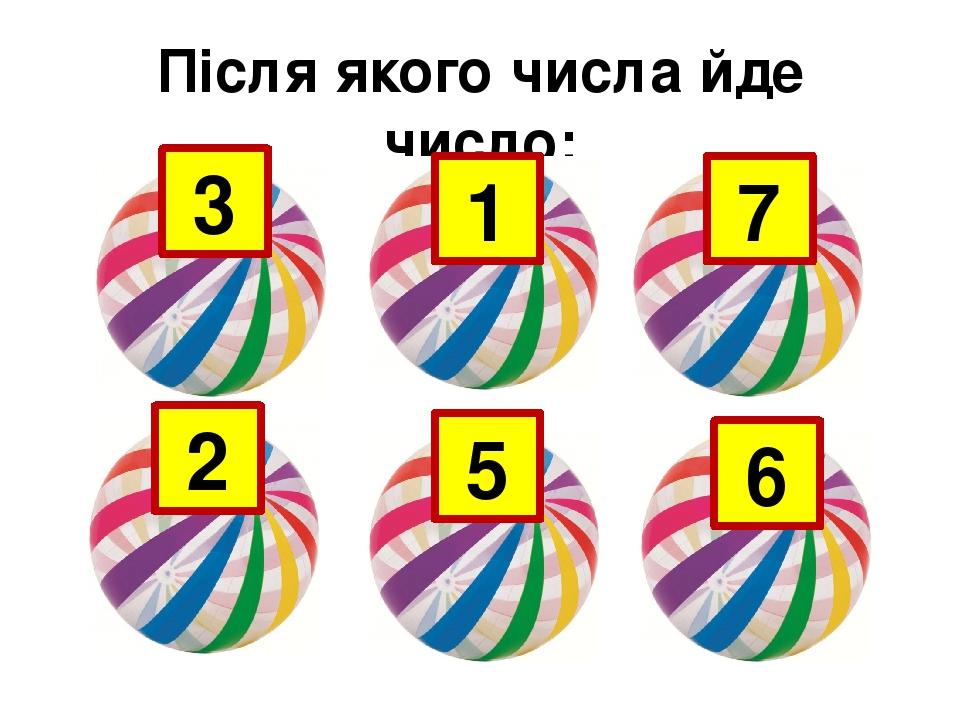 Після якого числа йде число: 1 6 7 3 2 5