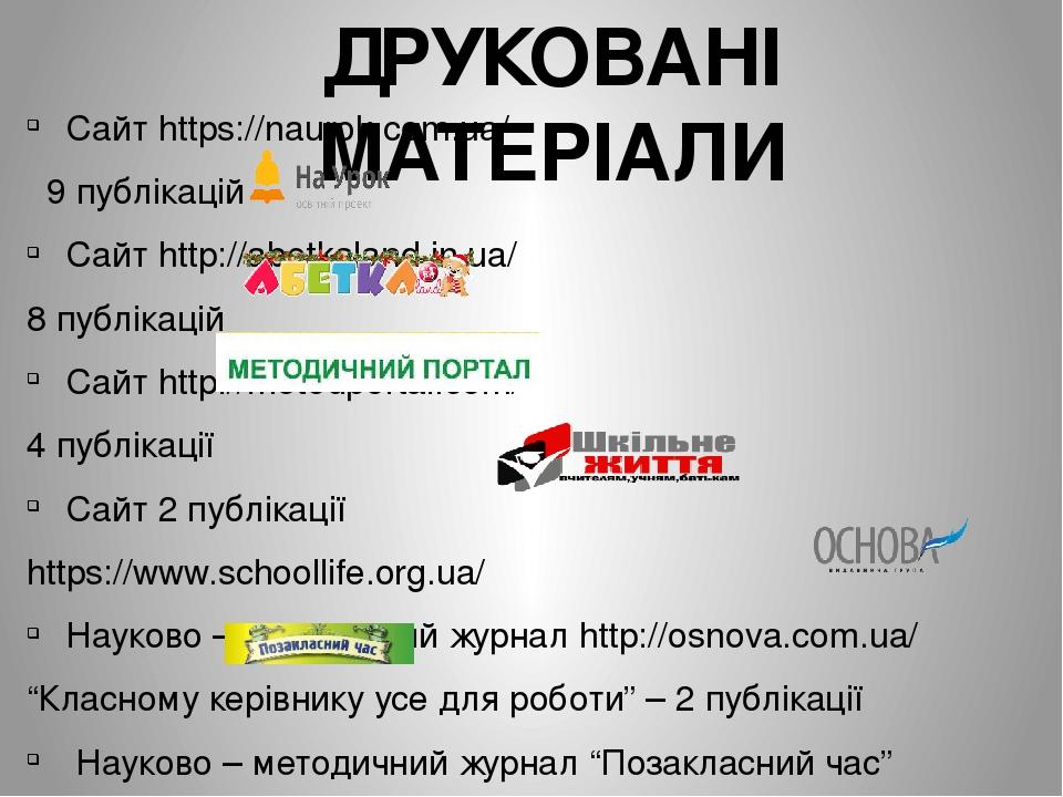 Сайт https://naurok.com.ua/ 9 публікацій Сайт http://abetkaland.in.ua/ 8 публікацій Сайт http://metodportal.com/ 4 публікації Сайт 2 публікації htt...