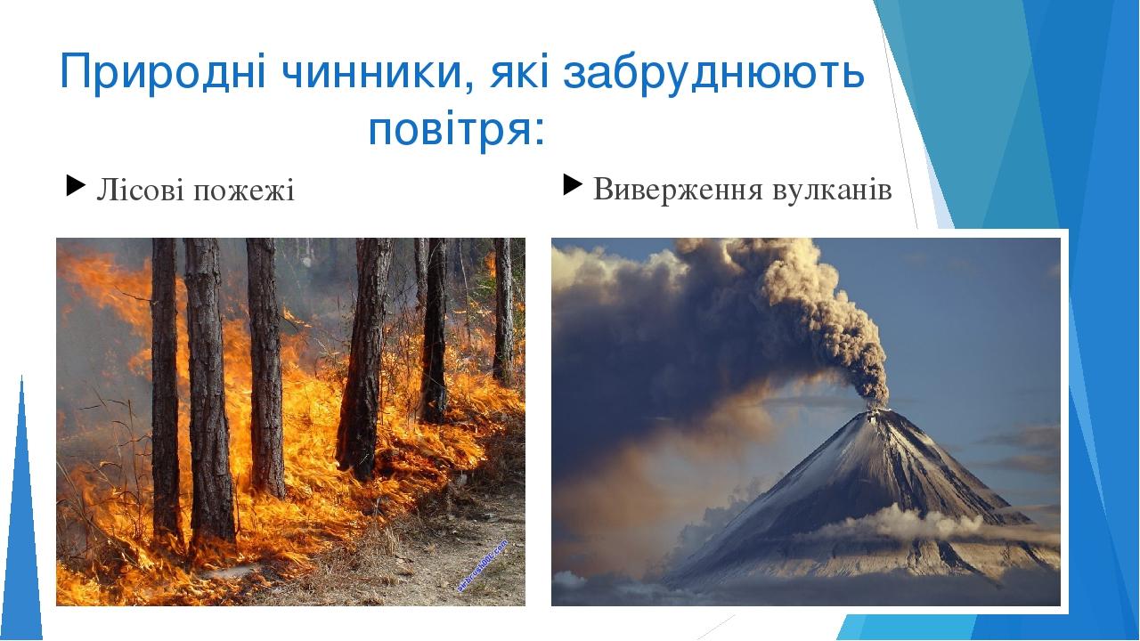 Природні чинники, які забруднюють повітря: Лісові пожежі Виверження вулканів