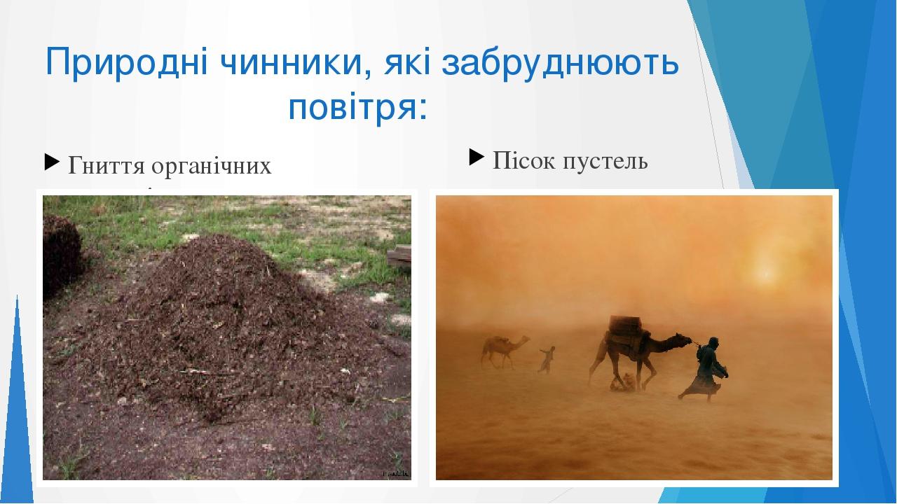Природні чинники, які забруднюють повітря: Гниття органічних залишків. Пісок пустель