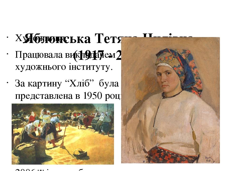 """Яблонська Тетяна Нилівна (1917 - 2005)  Художниця. Працювала викладачем художнього інституту. За картину """"Хліб"""" була представлена в 1950 році до Д..."""