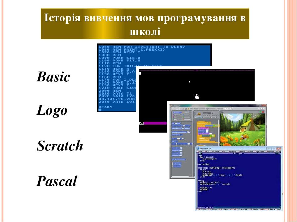 Історія вивчення мов програмування в школі Basic Logo Scratch Pascal
