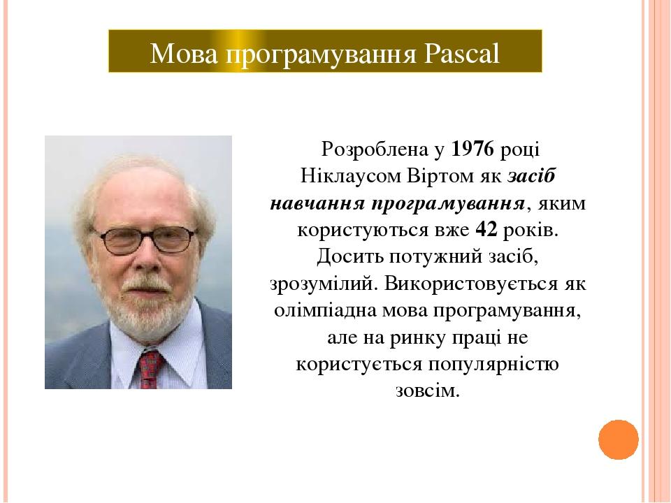 Розроблена у 1976 році Ніклаусом Віртом як засіб навчання програмування, яким користуються вже 42 років. Досить потужний засіб, зрозумілий. Викорис...