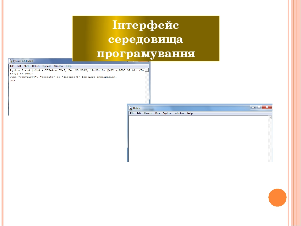 Інтерфейс середовища програмування