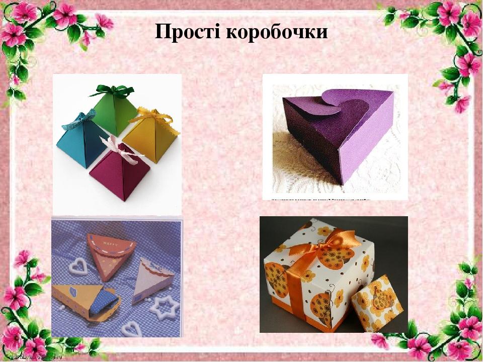 Прості коробочки