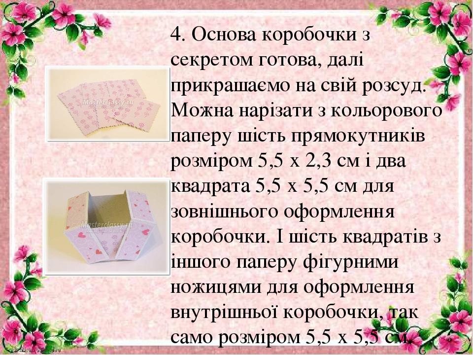 4. Основа коробочки з секретом готова, далі прикрашаємо на свій розсуд. Можна нарізати з кольорового паперу шість прямокутників розміром 5,5 х 2,3 ...