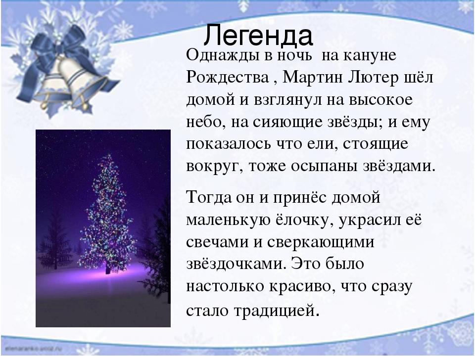 Легенда Однажды в ночь на кануне Рождества , Мартин Лютер шёл домой и взглянул на высокое небо, на сияющие звёзды; и ему показалось что ели, стоящи...