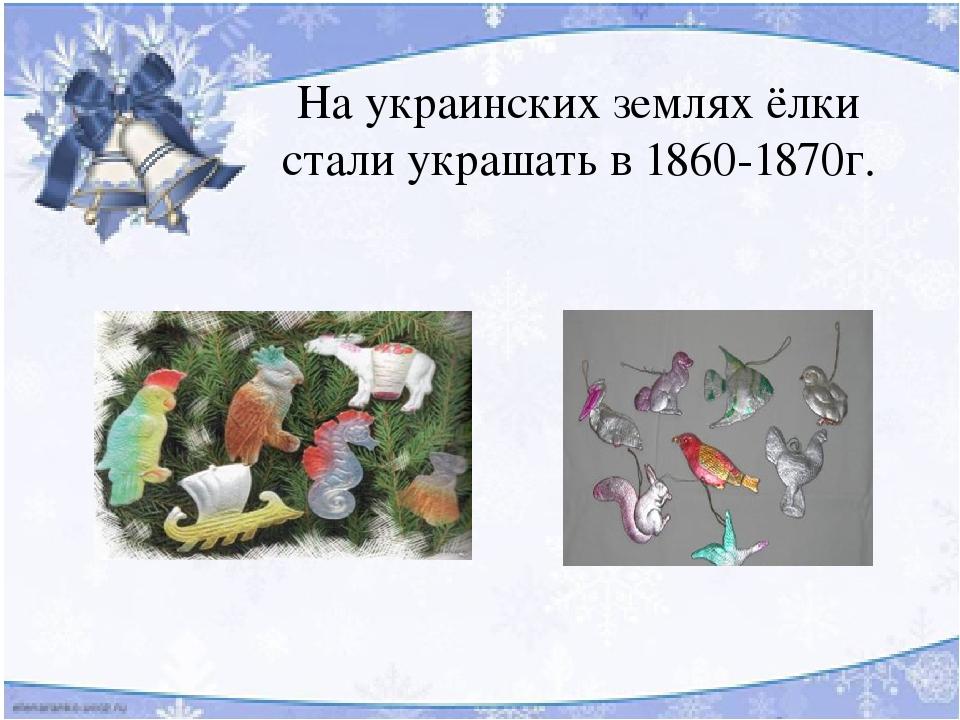 На украинских землях ёлки стали украшать в 1860-1870г.