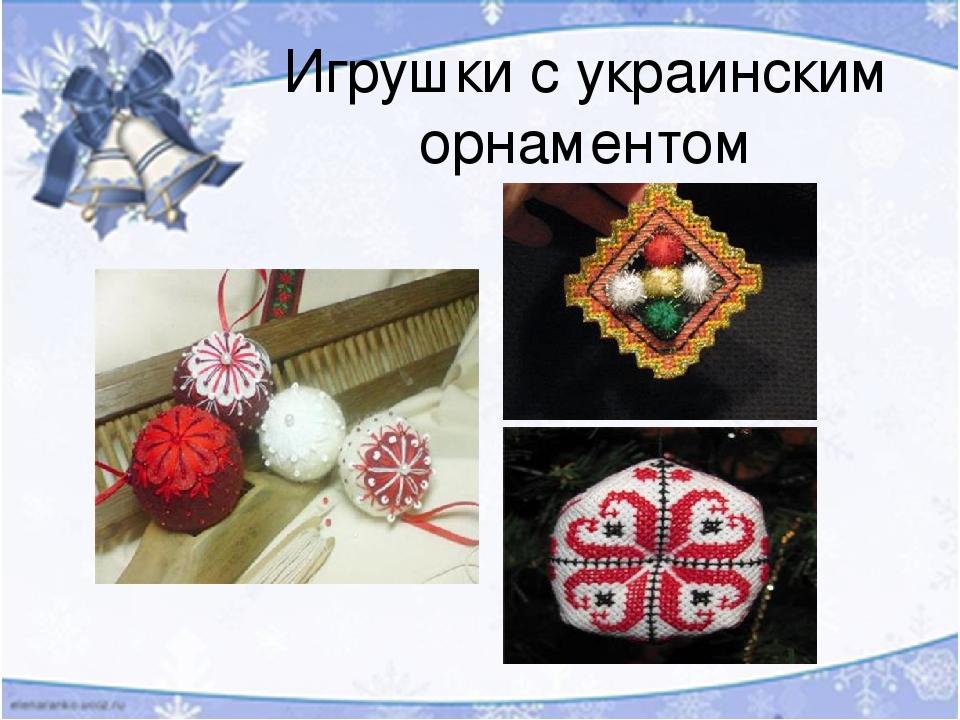 Игрушки с украинским орнаментом