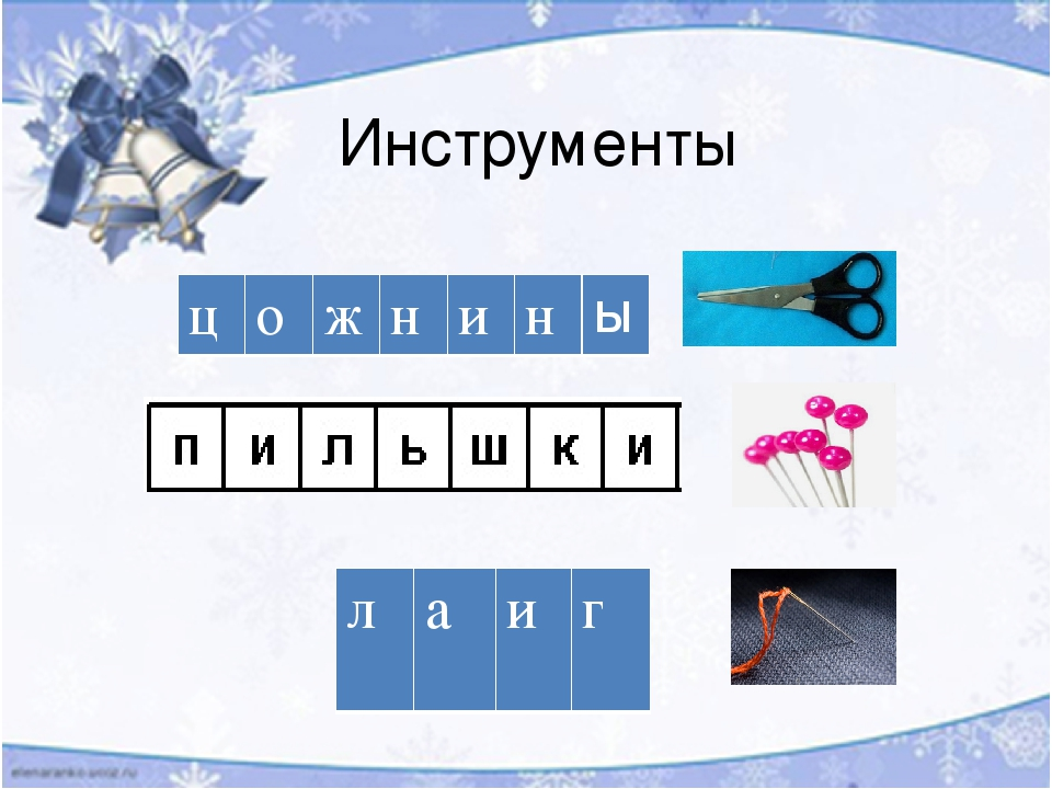 Инструменты ц о ж н и н ы л а и г