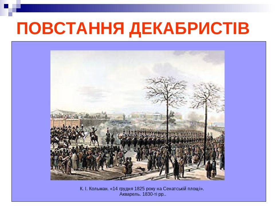 ПОВСТАННЯ ДЕКАБРИСТІВ К. І. Кольман. «14 грудня 1825 року на Сенатській площі». Акварель. 1830-ті рр..