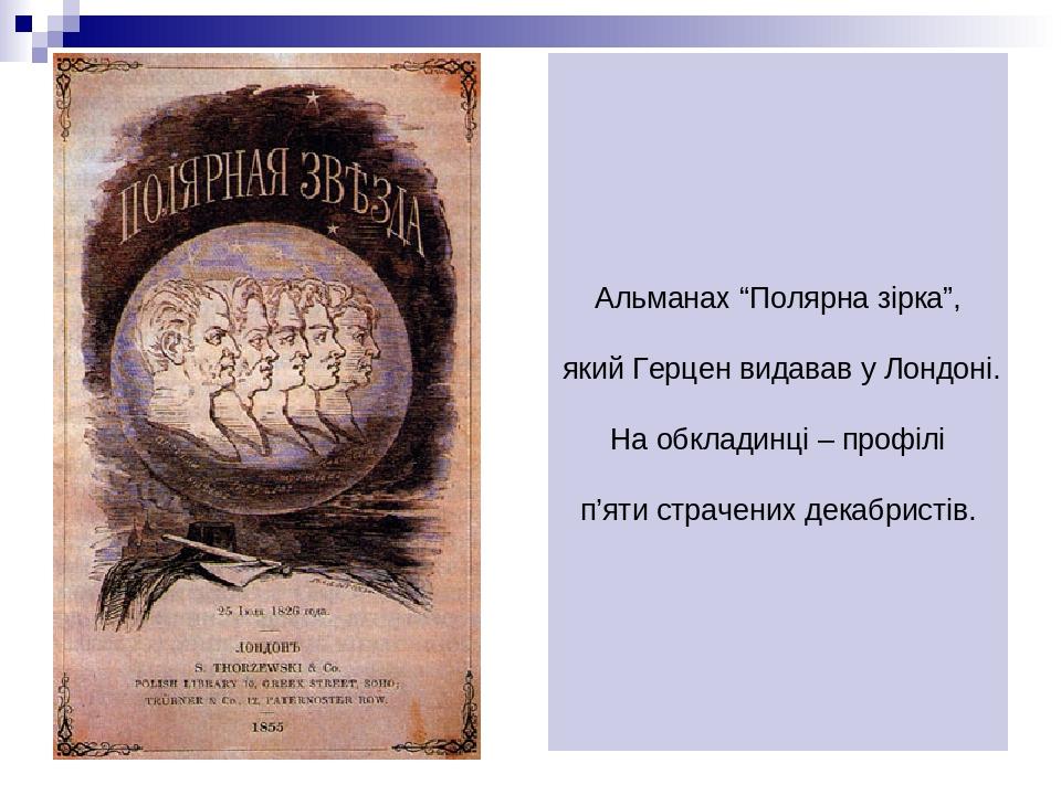 """Альманах """"Полярна зірка"""", який Герцен видавав у Лондоні. На обкладинці – профілі п'яти страчених декабристів."""