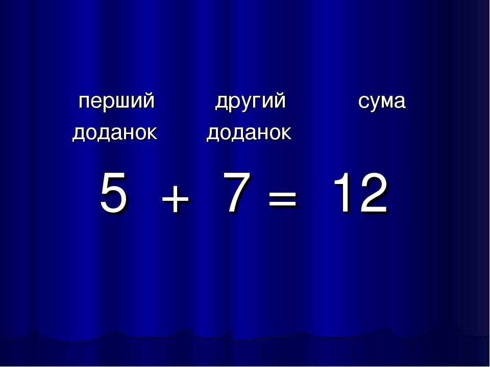 перший другий сума доданок доданок 5 + 7 = 12