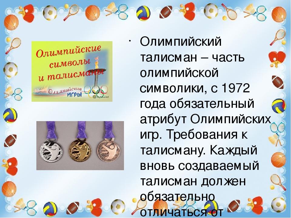 Олимпийский талисман – часть олимпийской символики, с 1972 года обязательный атрибут Олимпийских игр. Требования к талисману. Каждый вновь создавае...