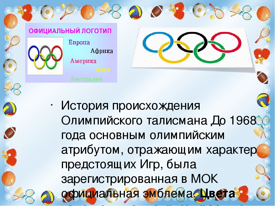 История происхождения Олимпийского талисмана До 1968 года основным олимпийским атрибутом, отражающим характер предстоящих Игр, была зарегистрирован...