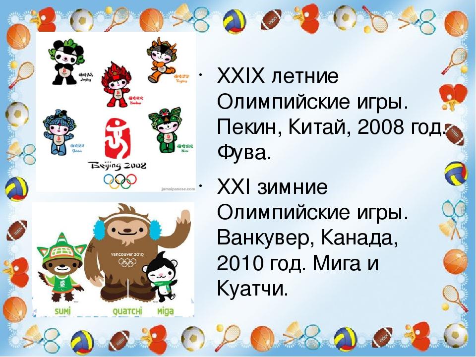 XXIX летние Олимпийские игры. Пекин, Китай, 2008 год. Фува. XXI зимние Олимпийские игры. Ванкувер, Канада, 2010 год. Мига и Куатчи.