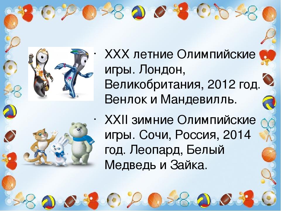 XXX летние Олимпийские игры. Лондон, Великобритания, 2012 год. Венлок и Мандевилль. XXII зимние Олимпийские игры. Сочи, Россия, 2014 год. Леопард, ...
