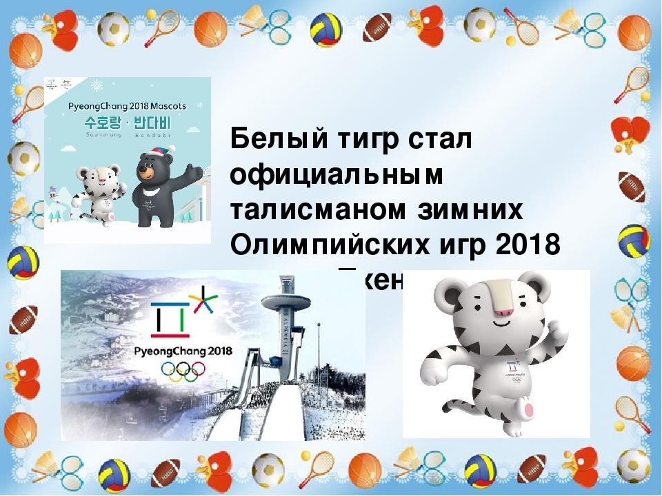 Белый тигр стал официальным талисманом зимних Олимпийских игр 2018 года ,вПхенчхане,.